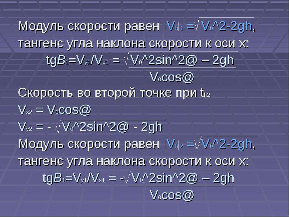 Модуль скорости равен Vh 1 = V0^2-2gh, тангенс угла наклона скорости к оси х:...
