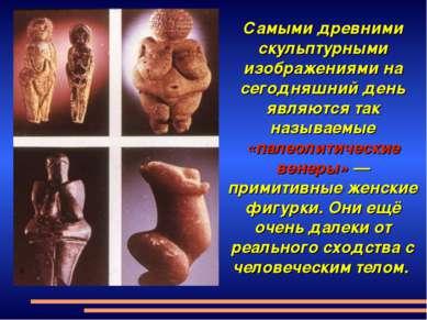 Самыми древними скульптурными изображениями на сегодняшний день являются так ...