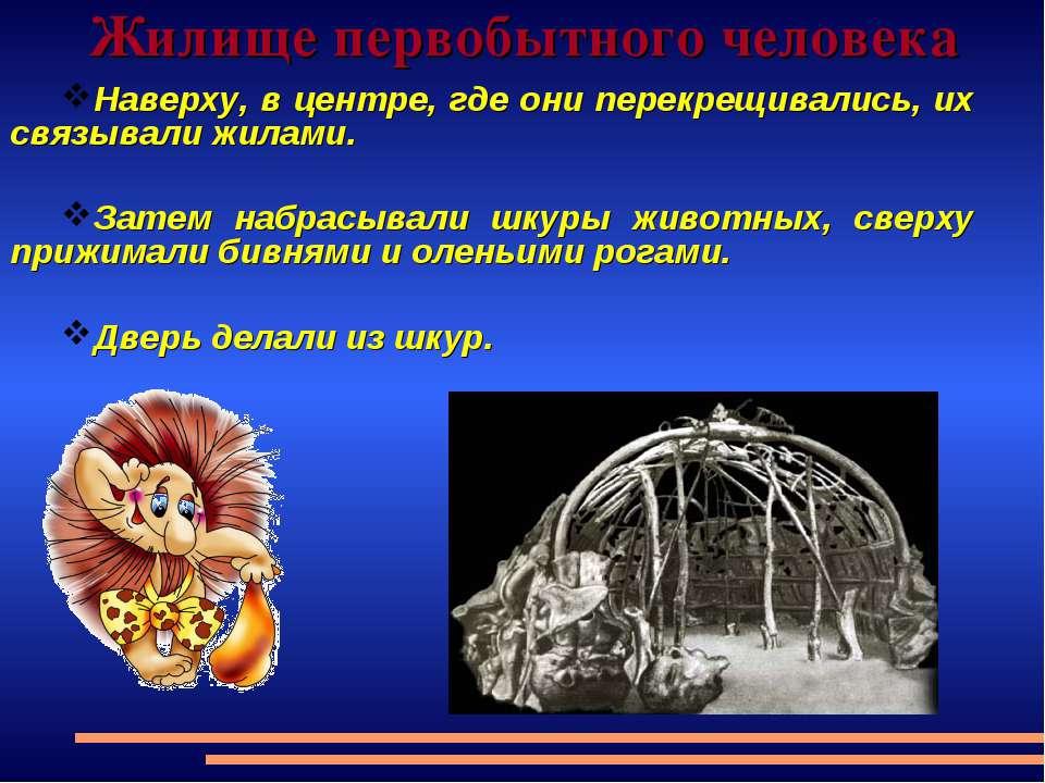 Жилище первобытного человека Наверху, в центре, где они перекрещивались, их с...