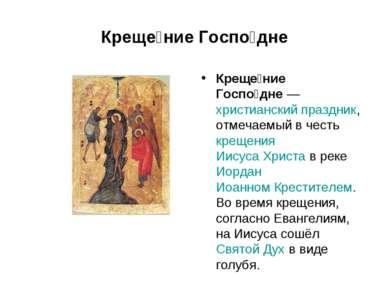 Креще ние Госпо дне Креще ние Госпо дне— христианский праздник, отмечаемый в...