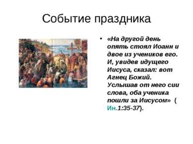 Событие праздника «На другой день опять стоял Иоанн и двое из учеников его. И...