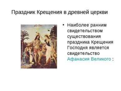 Праздник Крещения в древней церкви Наиболее ранним свидетельством существован...
