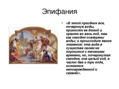 Эпифания «В этот праздник все, почерпнув воды, приносят ее домой и хранят во ...