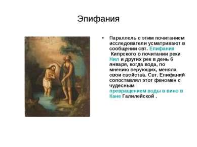 Эпифания Параллель с этим почитанием исследователи усматривают в сообщении св...