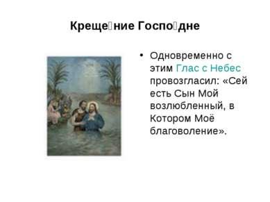 Креще ние Госпо дне Одновременно с этим Глас с Небес провозгласил: «Сей есть ...