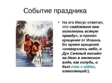 Событие праздника На это Иисус ответил, что «надлежит нам исполнить всякую пр...