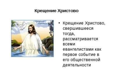 Крещение Христово Крещение Христово, свершившееся тогда, рассматривается всем...