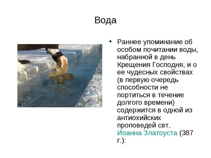 Вода Раннее упоминание об особом почитании воды, набранной в день Крещения Го...