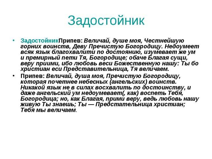 Задостойник ЗадостойникПрипев: Величай, душе моя, Честнейшую горних воинств, ...