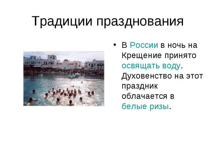 Традиции празднования В России в ночь на Крещение принято освящать воду. Духо...