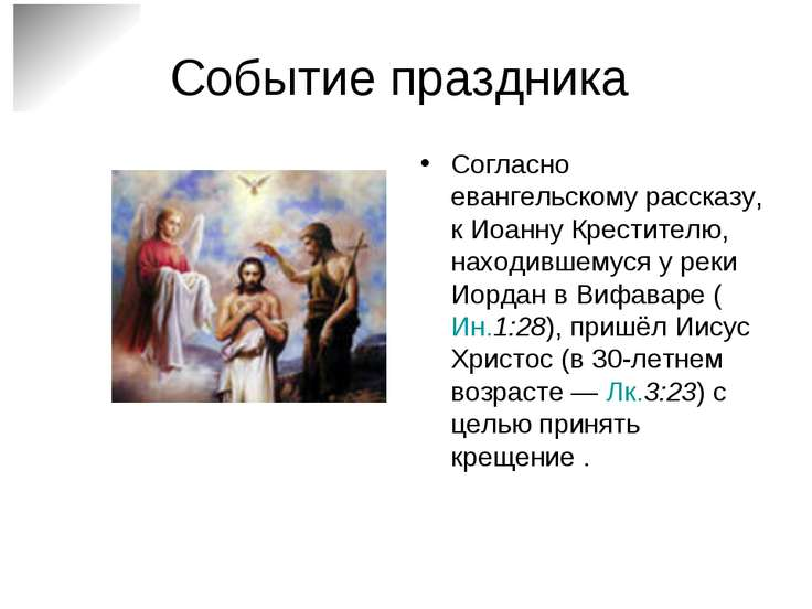 Событие праздника Согласно евангельскому рассказу, к Иоанну Крестителю, наход...
