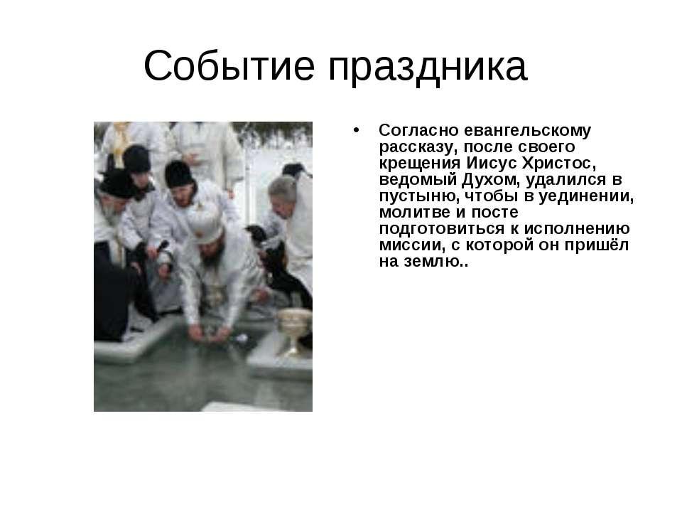 Событие праздника Согласно евангельскому рассказу, после своего крещения Иису...