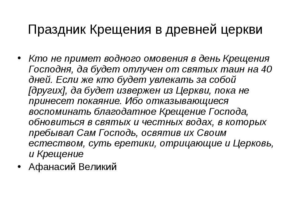 Праздник Крещения в древней церкви Кто не примет водного омовения в день Крещ...