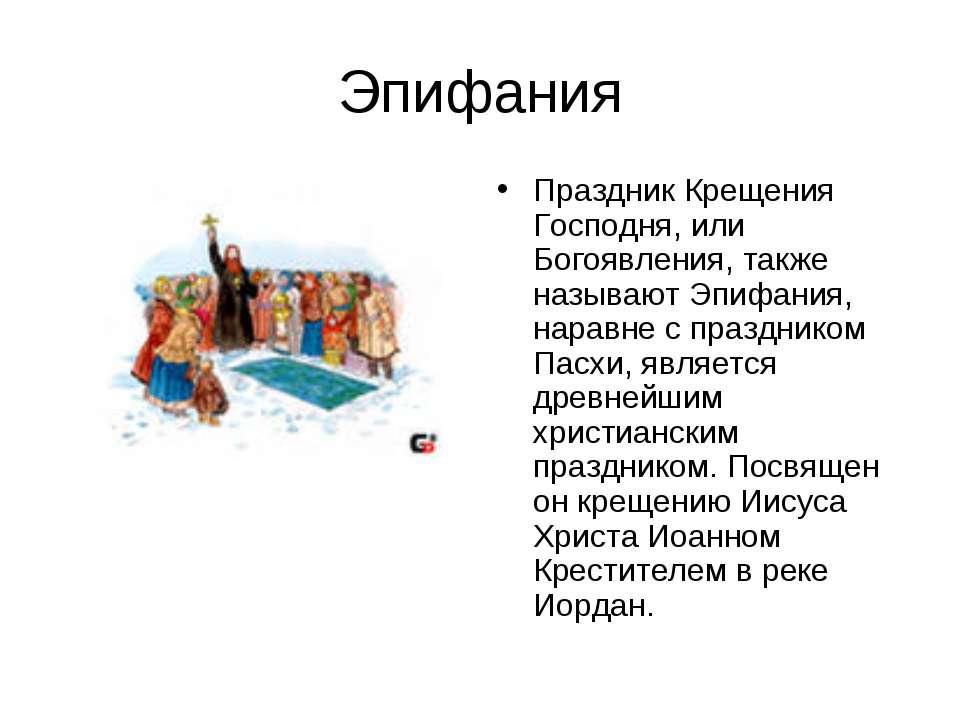 Эпифания Праздник Крещения Господня, или Богоявления, также называют Эпифания...