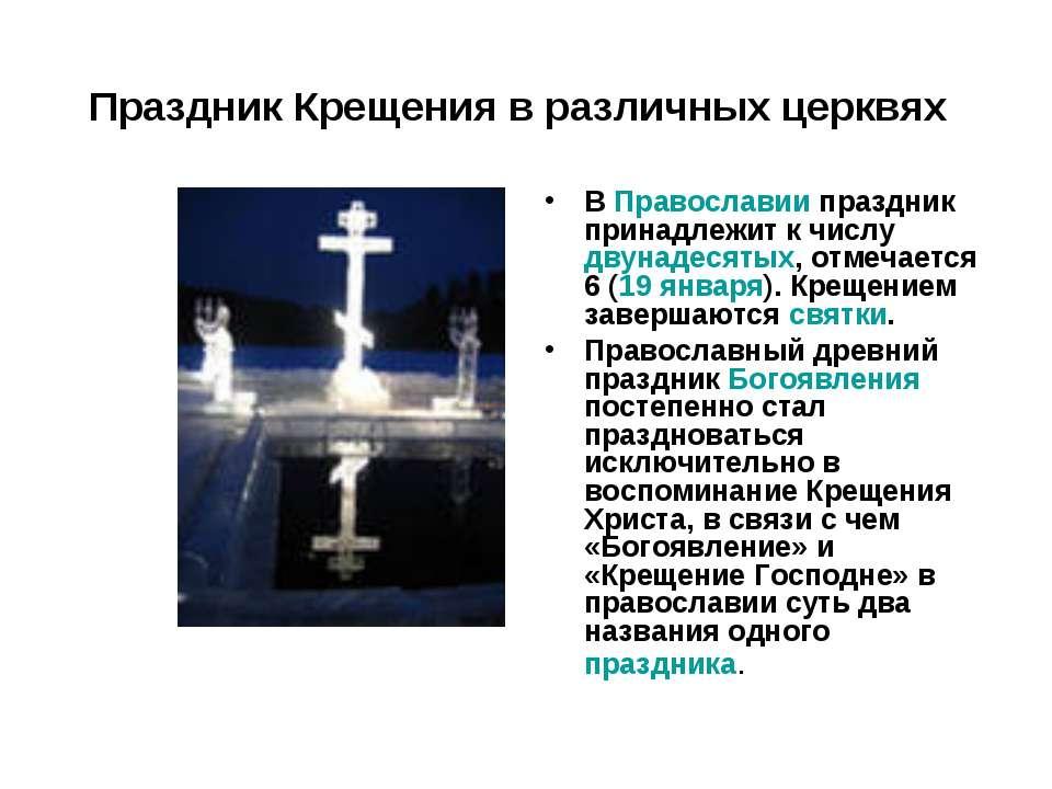 Праздник Крещения в различных церквях В Православии праздник принадлежит к чи...