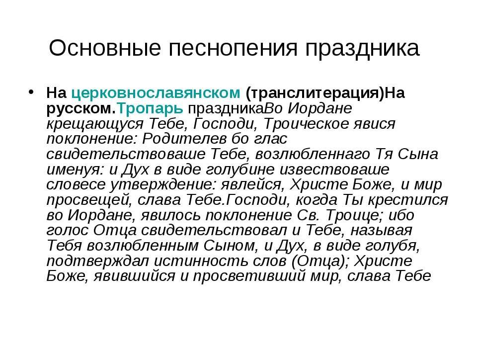 Основные песнопения праздника На церковнославянском (транслитерация)На русско...