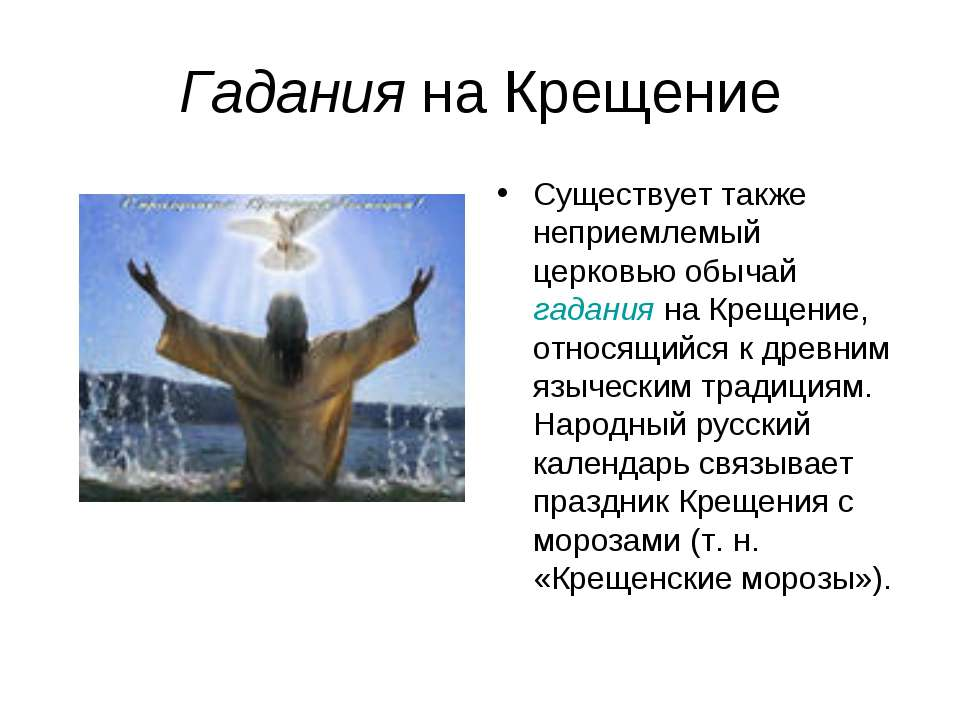 Гадания на Крещение Существует также неприемлемый церковью обычай гадания на ...