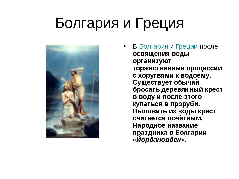 Болгария и Греция В Болгарии и Греции после освящения воды организуют торжест...