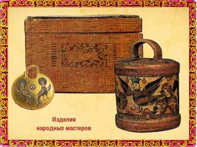 Изделия народных мастеров