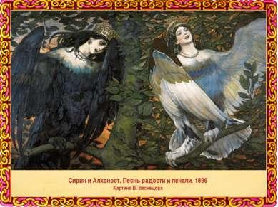 Сирин и Алконост. Песнь радости и печали. 1896 Картина В. Васнецова