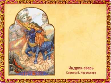 Индрик-зверь Картина В. Королькова
