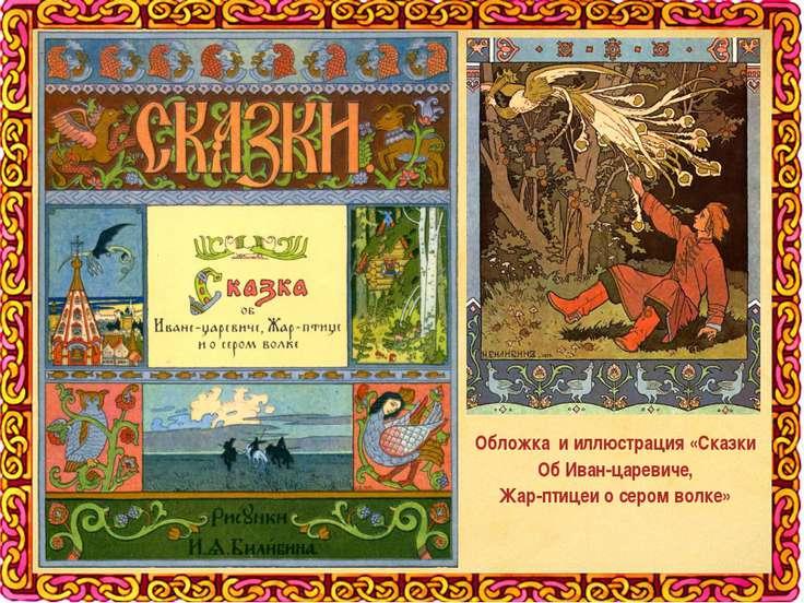 Обложка и иллюстрация «Сказки Об Иван-царевиче, Жар-птицеи о сером волке»