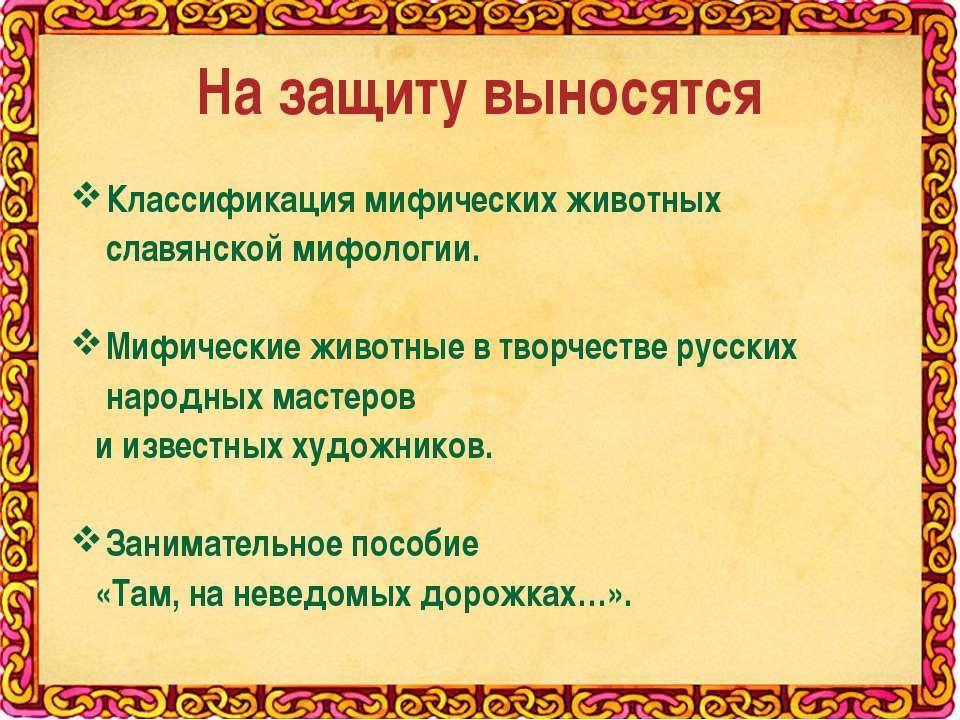 На защиту выносятся Классификация мифических животных славянской мифологии. М...