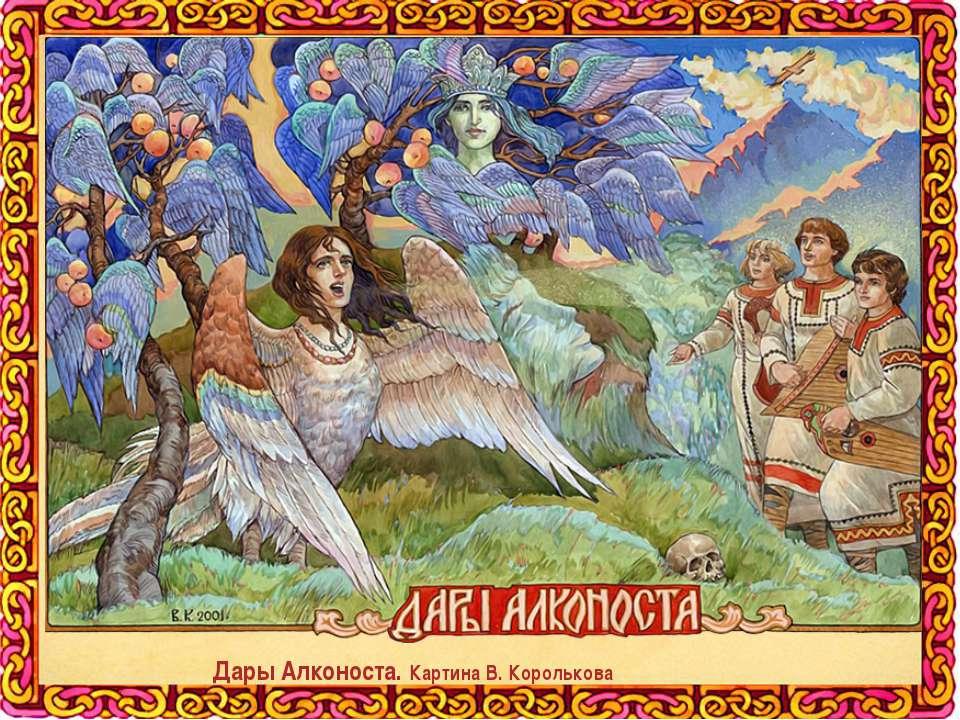 Дары Алконоста. Картина В. Королькова