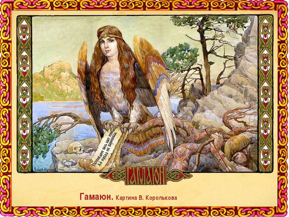 Гамаюн. Картина В. Королькова