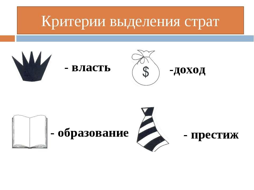 Критерии выделения страт -доход - власть - образование - престиж