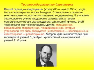 Три периода развития дарвинизма Второй период — «отрицания» (конец XIX — нача...