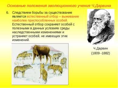 Основные положения эволюционного учения Ч.Дарвина Ч.Дарвин (1809 -1882) Следс...