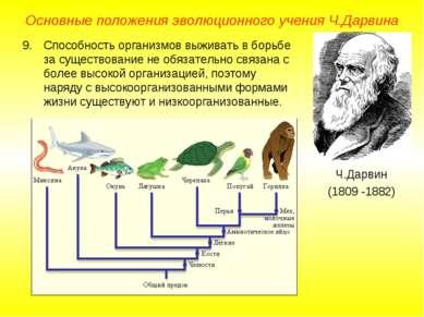Основные положения эволюционного учения Ч.Дарвина Ч.Дарвин (1809 -1882) Спосо...
