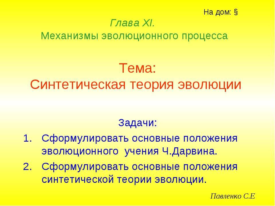 Тема: Синтетическая теория эволюции Задачи: Сформулировать основные положения...
