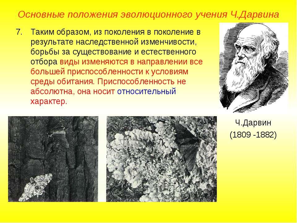 Основные положения эволюционного учения Ч.Дарвина Ч.Дарвин (1809 -1882) Таким...