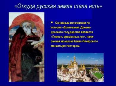 «Откуда русская земля стала есть» Основным источником по истории образования ...