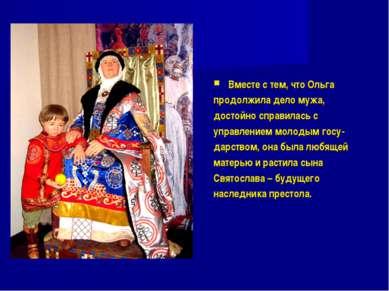 Вместе с тем, что Ольга продолжила дело мужа, достойно справилась с управлени...