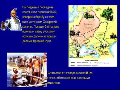Он подчинил последнее славянское племя вятичей, завершил борьбу с кочев- ми и...