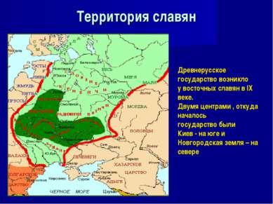 Территория славян Древнерусское государство возникло у восточных славян в IX ...