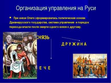 Организация управления на Руси При князе Олеге сформировалась политическая ос...