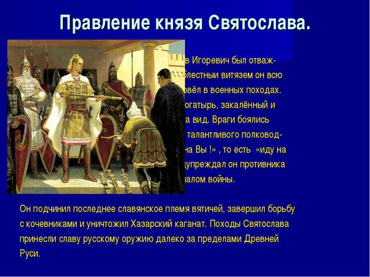 Правление князя Святослава. Святослав Игоревич был отваж- ным и доблестныи ви...