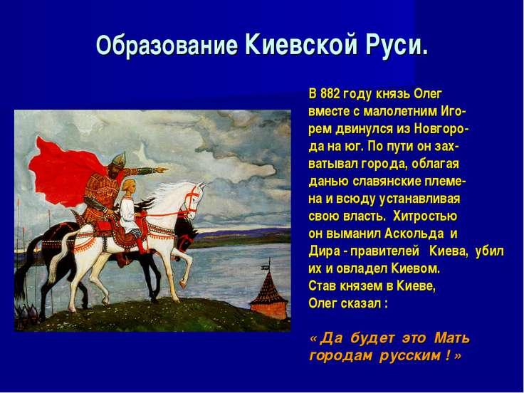 Образование Киевской Руси. В 882 году князь Олег вместе с малолетним Иго- рем...