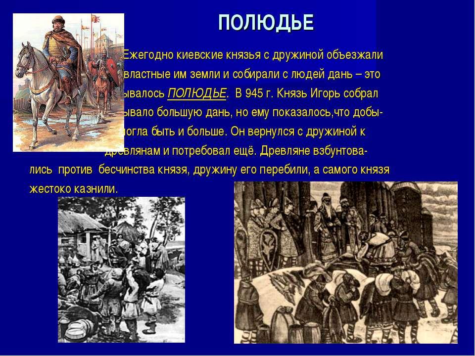 ПОЛЮДЬЕ Ежегодно киевские князья с дружиной объезжали подвластные им земли и ...