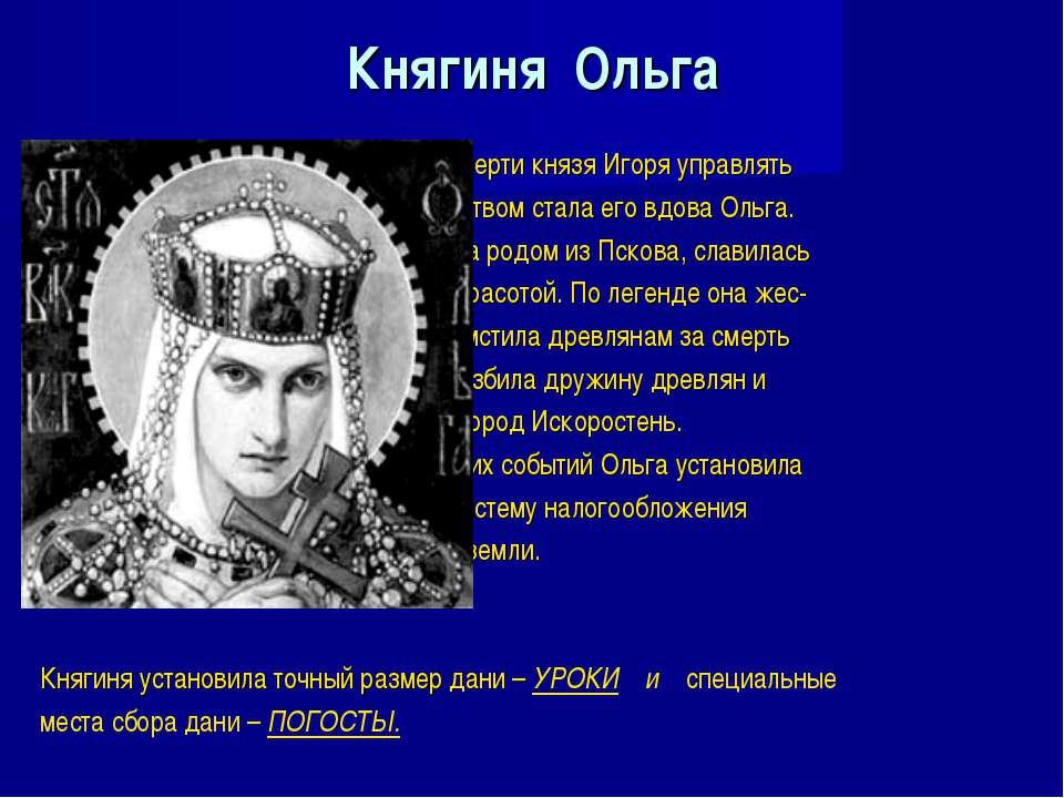 Княгиня Ольга После смерти князя Игоря управлять государством стала его вдова...