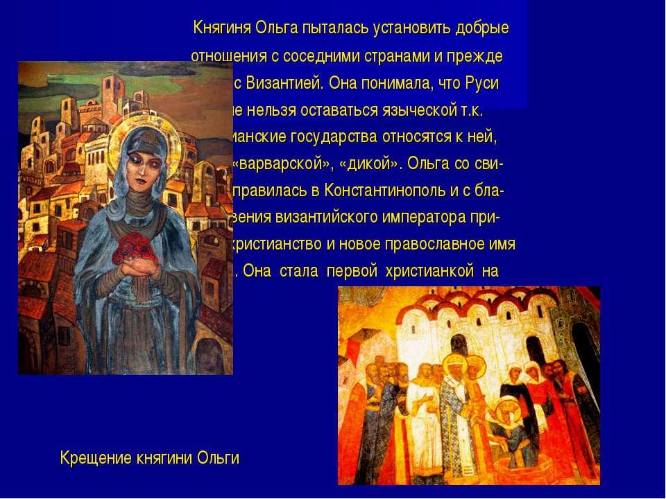 Княгиня Ольга пыталась установить добрые отношения с соседними странами и пре...