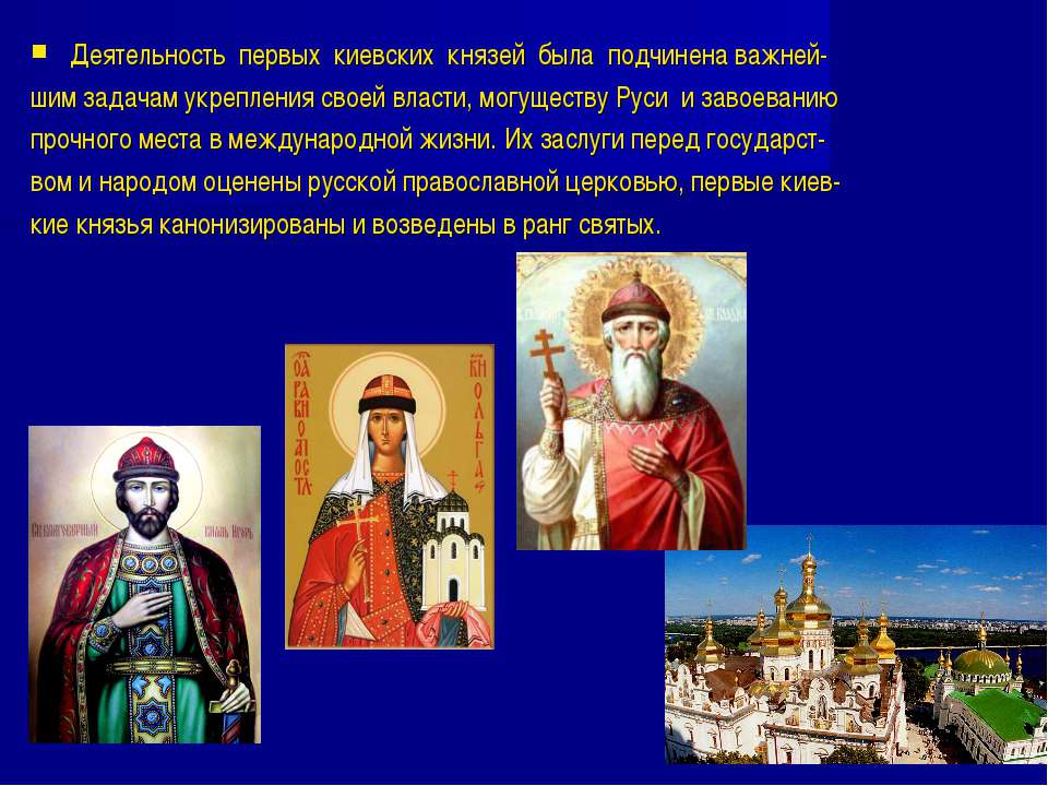 Деятельность первых киевских князей была подчинена важней- шим задачам укрепл...