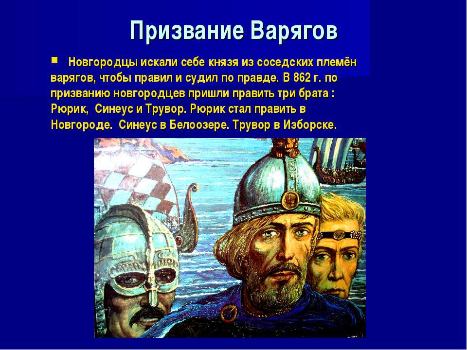 Призвание Варягов Новгородцы искали себе князя из соседских племён варягов, ч...