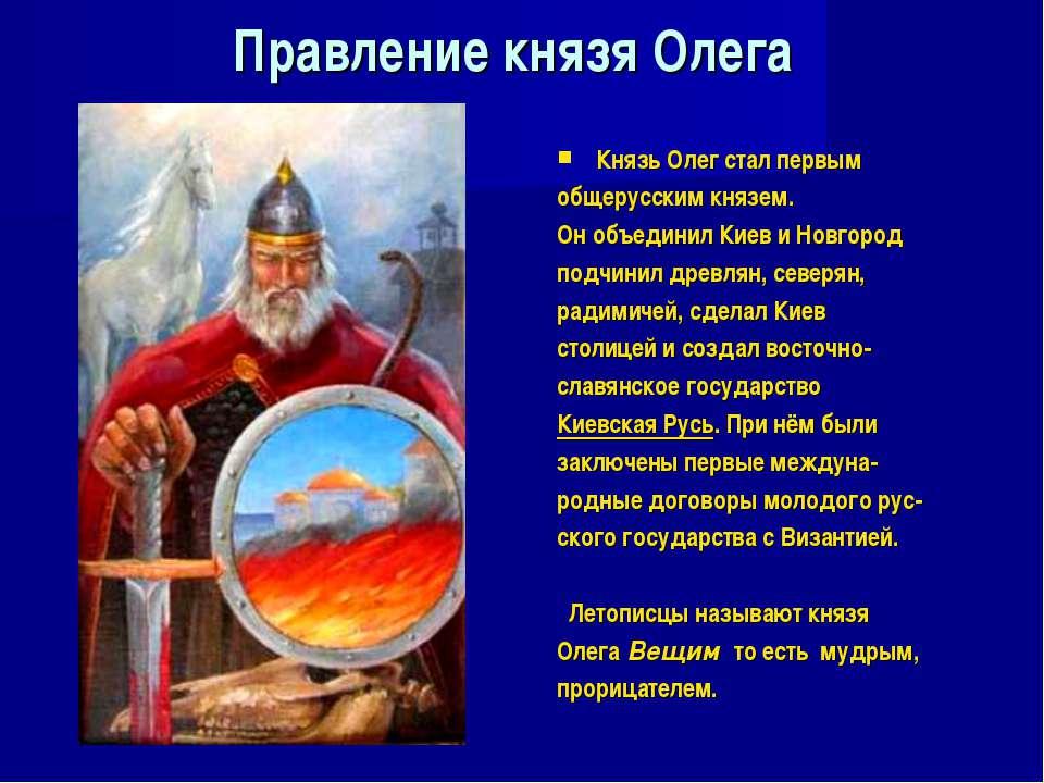 Правление князя Олега Князь Олег стал первым общерусским князем. Он объединил...