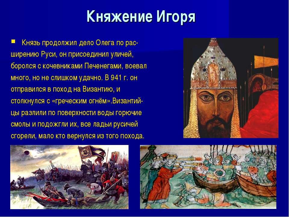 Княжение Игоря Князь продолжил дело Олега по рас- ширению Руси, он присоедини...