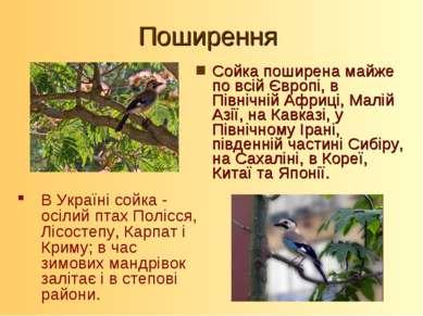 Сойка поширена майже по всій Європі, в Північній Африці, Малій Азії, на Кавка...